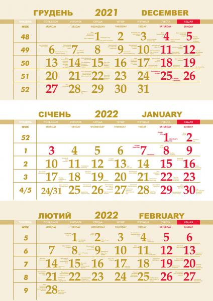 Календарная сетка «СТАНДАРТ» 2 языка 2022
