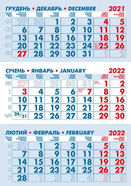 Календарна сітка «СТАНДАРТ» 3 мови 2022