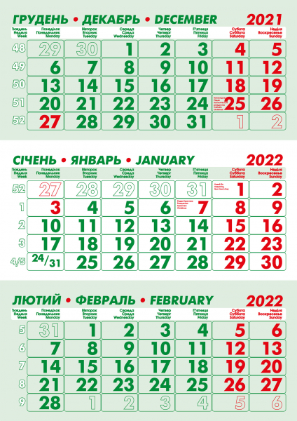Календарная сетка «СТАНДАРТ» 3 языка2022