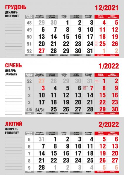 Календарная сетка  бухгалтер 2022