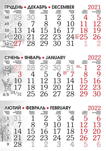 Календарна сітка «Дизайн» 2022