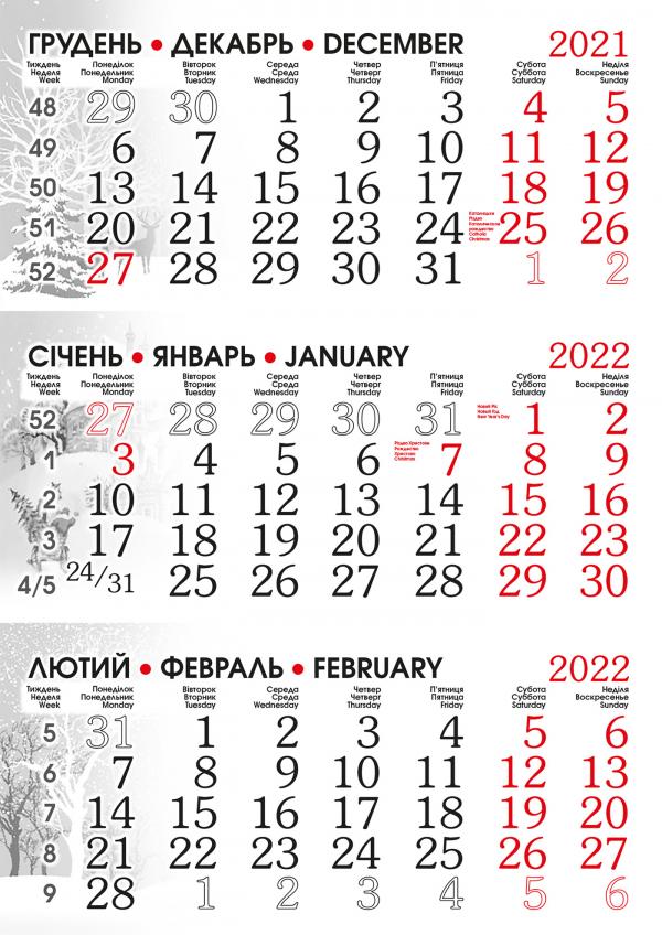 Календарная сетка «Дизайн»