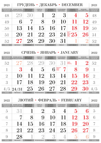 Календарная сетка «Супершара» 2022