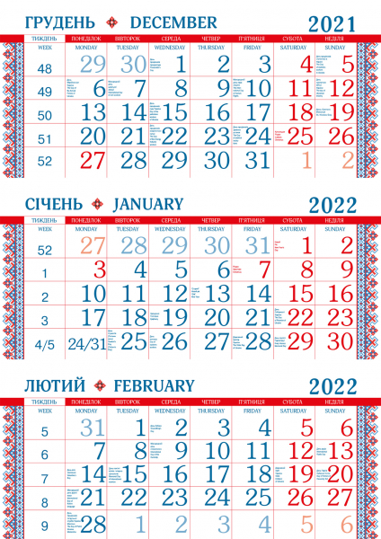Календарная сетка «Свідома»  2022