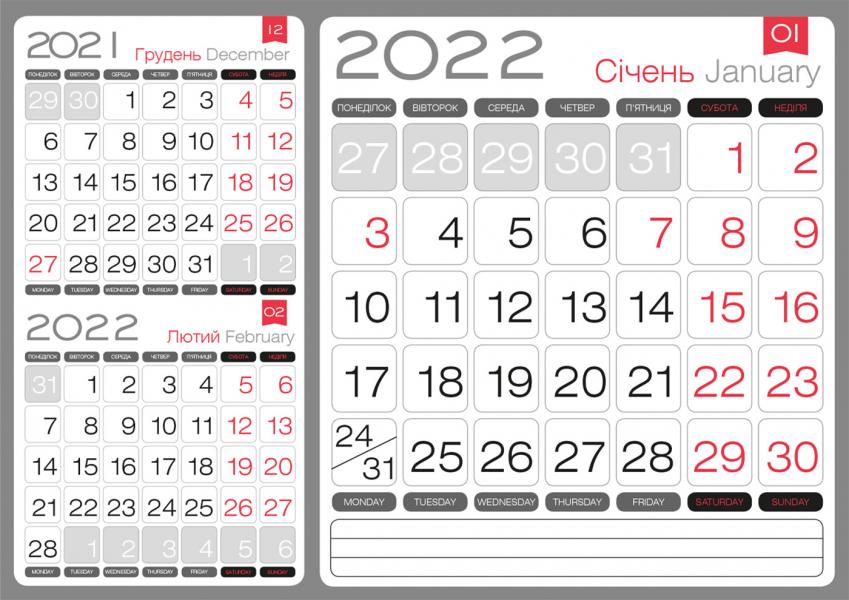 Календарная сетка «3 в 1» 2022