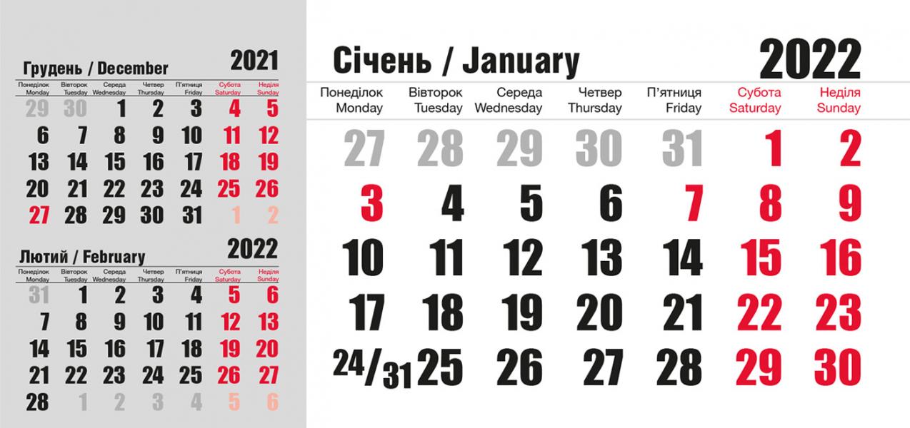 Календарная сетка «Эконом 3 в 1»  2022