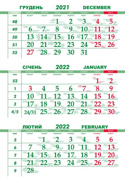 Календарна сітка ШАРА+  зелено-червоний 2022