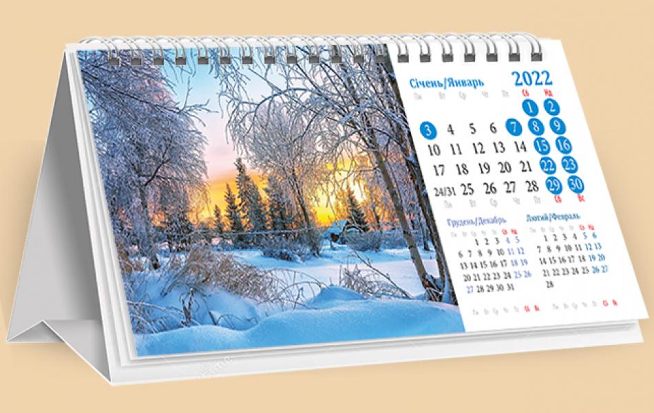 Перекидные календари-домики с природой оптом и в розницу 2022