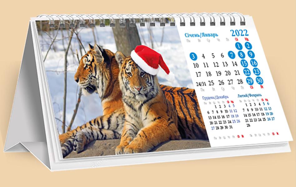 Перекидные календари-домики с тиграми оптом и в розницу 2022