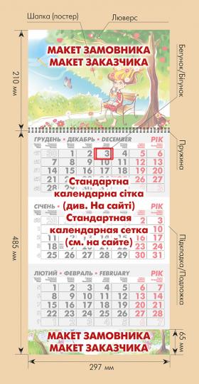 """КВАРТАЛЬНЫЙ КАЛЕНДАРЬ """"ЭКОНОМ"""" С РЕКЛАМНЫМ ПОЛЕМ"""