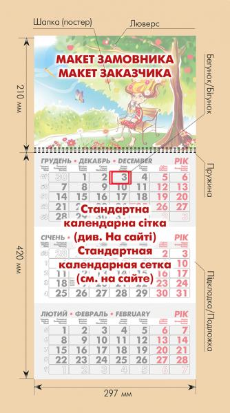 """КВАРТАЛЬНЫЙ КАЛЕНДАРЬ """"ЭКОНОМ"""""""