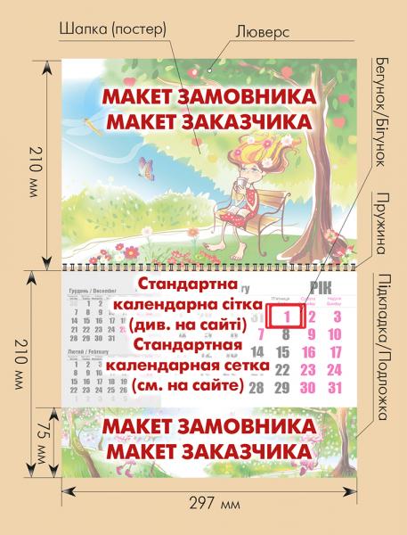 """КВАРТАЛЬНЫЙ КАЛЕНДАРЬ """"СУПЕРЭКОНОМ 3 В 1"""""""