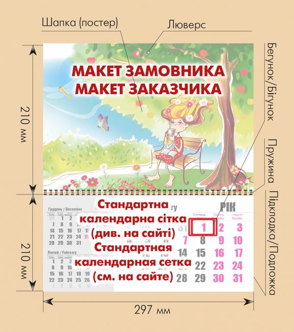 """КВАРТАЛЬНЫЙ КАЛЕНДАРЬ """"ТРЕХГРОШОВЫЙ"""""""
