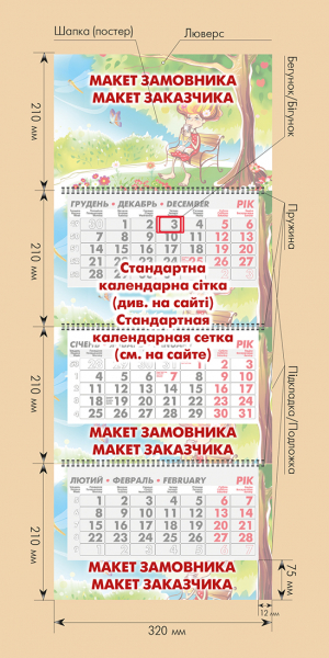 """КВАРТАЛЬНИЙ КАЛЕНДАР """"ЕЛІТ"""""""