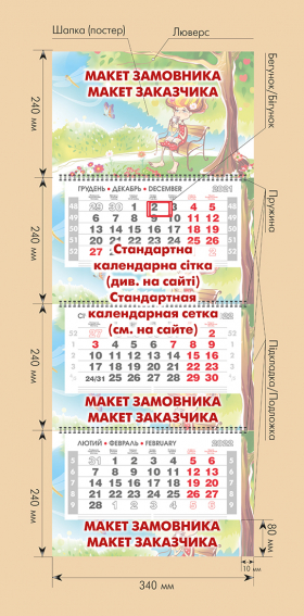 "КВАРТАЛЬНЫЙ КАЛЕНДАРЬ ""МАФИЯ"""