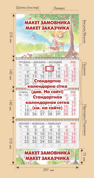 """КВАРТАЛЬНИЙ КАЛЕНДАР """"СТАНДАРТ"""""""