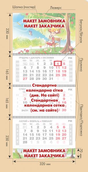 """КВАРТАЛЬНИЙ КАЛЕНДАР """"ДОРОСЛИЙ БІЗНЕС"""""""
