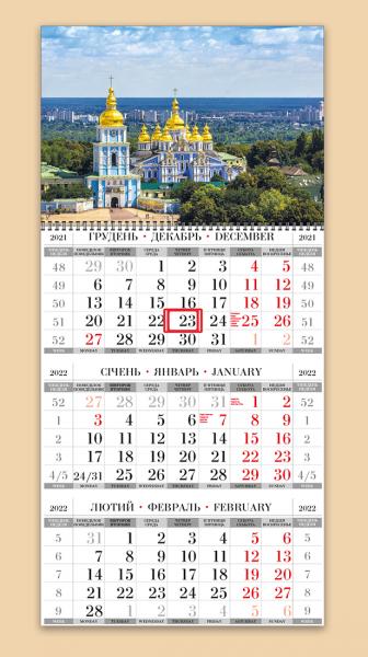 Квартальные календари на одну пружину с видами Киева оптом и в розницу 2022