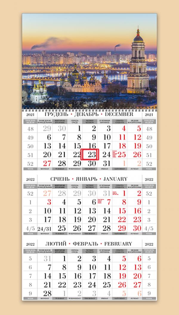 """КВАРТАЛЬНЫЙ КАЛЕНДАРЬ """"Суперэконом"""" Киев 03 НА 2022 ГОД"""