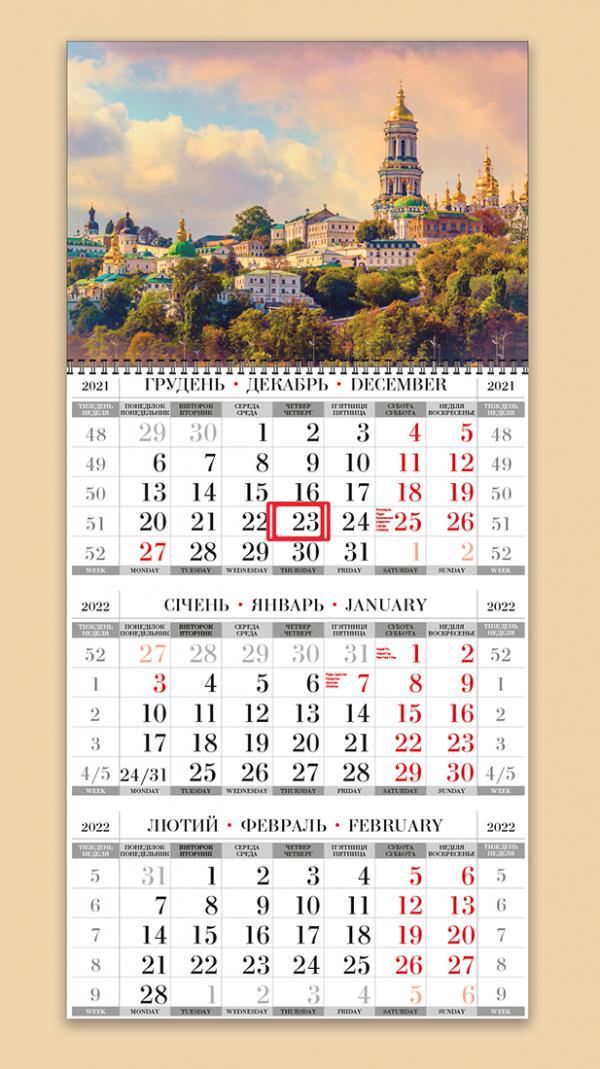 """КВАРТАЛЬНЫЙ КАЛЕНДАРЬ """"Суперэконом"""" Киев 05 НА 2022 ГОД"""