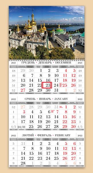 Квартальні календарі на одну пружину з видами Києва оптом і в роздріб 2022