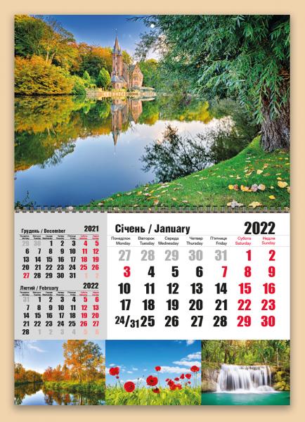 """""""Суперэконом 3 в 1"""" с природой №13 НА 2022 ГОД. Квартальные календари оптом и в розницу"""