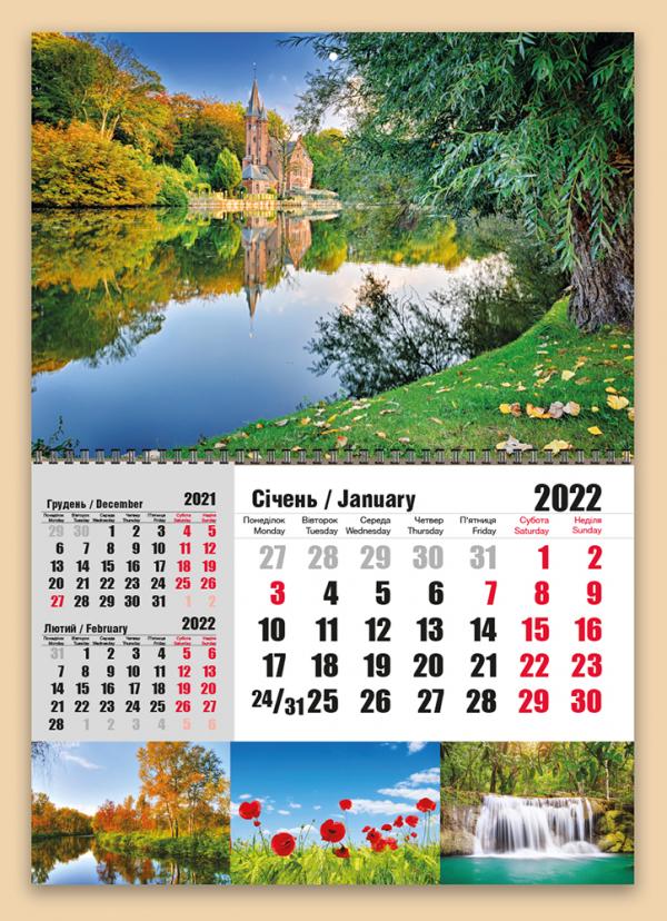 """""""Суперэконом 3 в 1"""" с природой №13 НА 2022 ГОД"""