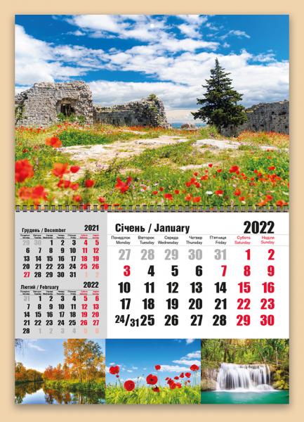 """""""Суперэконом 3 в 1"""" с природой №15 НА 2022 ГОД. Квартальные календари оптом и в розницу"""