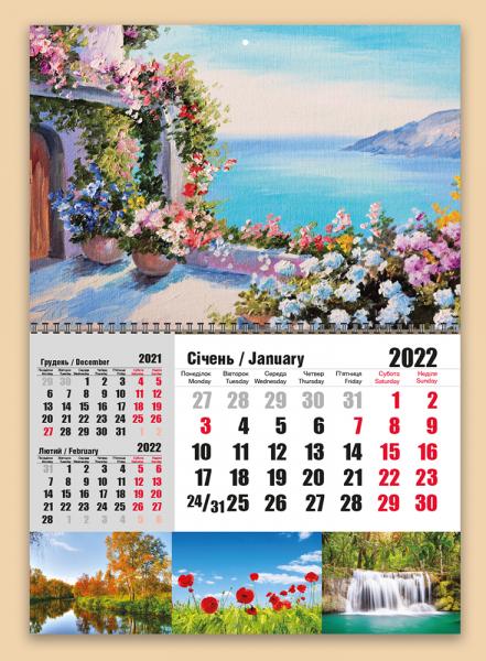 """""""Суперэконом 3 в 1"""" с природой №04 НА 2022 ГОД. Квартальные календари оптом и в розницу"""