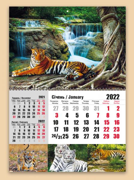 """""""Суперэконом 3 в 1"""" с тиграми №02. Квартальные календари оптом и в розницу 2022"""