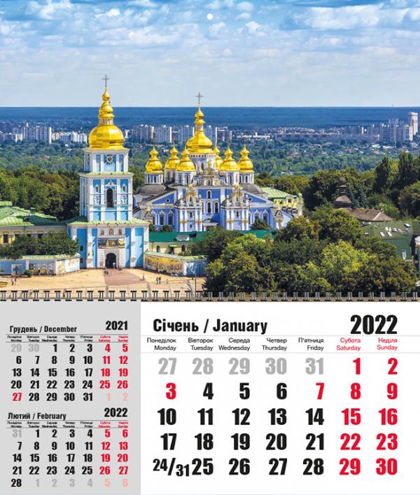 """КВАРТАЛЬНЫЙ КАЛЕНДАРЬ """"Трехгрошовый"""" Киев 02 НА 2022 ГОД"""
