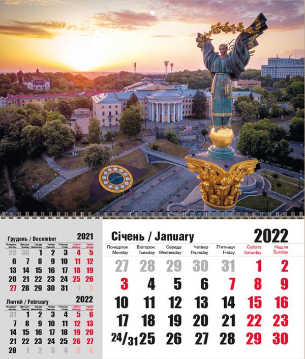 """КВАРТАЛЬНЫЙ КАЛЕНДАРЬ """"Трехгрошовый"""" Киев 04 НА 2022 ГОД"""