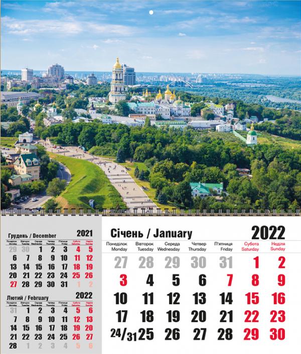 """КВАРТАЛЬНЫЙ КАЛЕНДАРЬ """"Трехгрошовый"""" Киев 06 НА 2022 ГОД"""