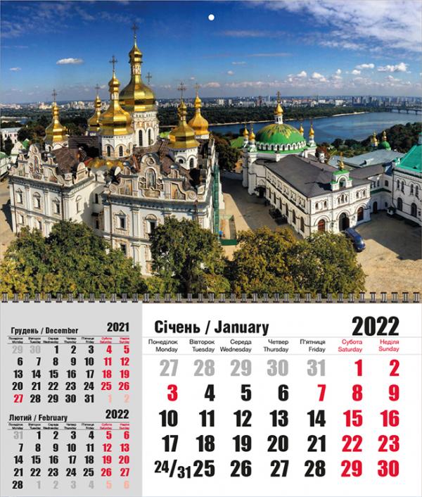"""КВАРТАЛЬНЫЙ КАЛЕНДАРЬ """"Трехгрошовый"""" Киев 08 НА 2022 ГОД"""