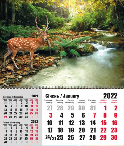 """Квартальні календарі """"Тригрошові"""" на одну пружину з природою оптом і в роздріб 2022"""