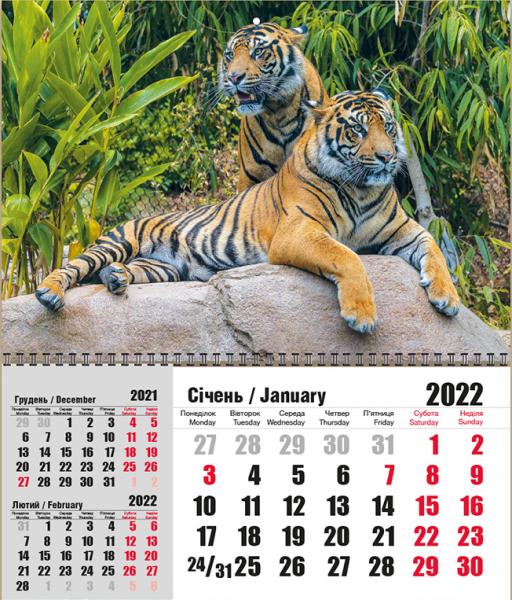 """Квартальные календари на одну пружину """"Трехгрошовые"""" с тиграми оптом и в розницу 2022"""