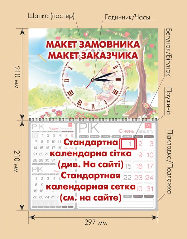 """КВАРТАЛЬНЫЙ КАЛЕНДАРЬ C ЧАСАМИ """"3 В 1"""""""
