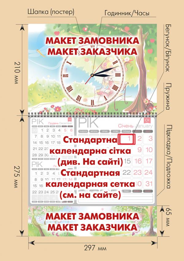 """КВАРТАЛЬНЫЙ КАЛЕНДАРЬ C ЧАСАМИ """"3 В 1"""" С РЕКЛАМНЫМ ПОЛЕМ"""