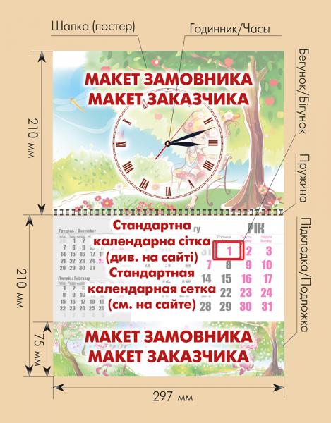 """КВАРТАЛЬНЫЙ КАЛЕНДАРЬ """"СУПЕРЭКОНОМ 3 В 1"""" С ЧАСОВЫМ МЕХАНИЗМОМ"""