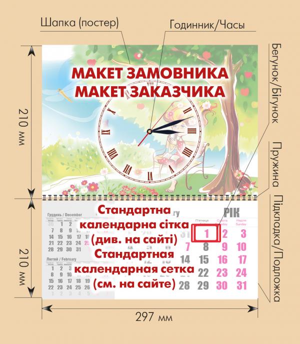 """КВАРТАЛЬНЫЙ КАЛЕНДАРЬ """"ТРЕХГРОШОВЫЙ"""" С ЧАСАМИ"""